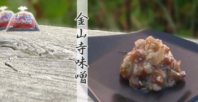 金山寺味噌の画像 p1_18