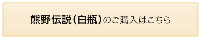 熊野伝説 白瓶