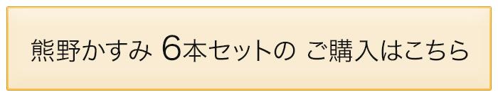 熊野かすみ6本